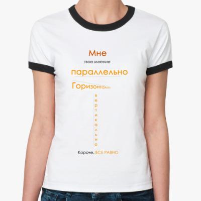 Женская футболка Ringer-T  «мое мнение»