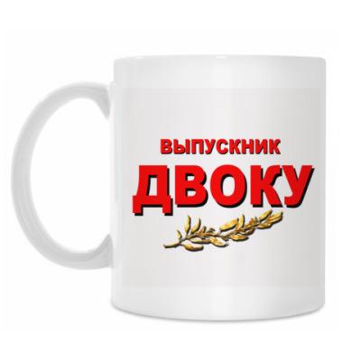 "Кружка Кружка белая ""ДВОКУ"""