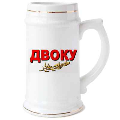 """кружка """"ДВОКУ"""""""
