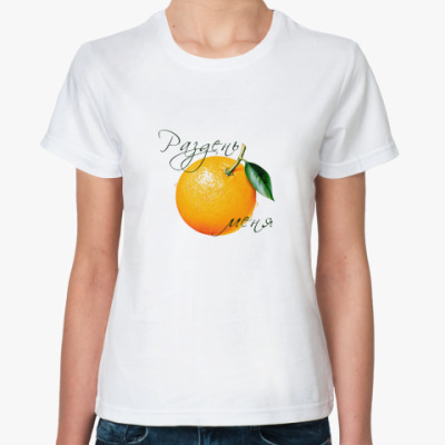 Классическая футболка Раздень меня - Апельсин