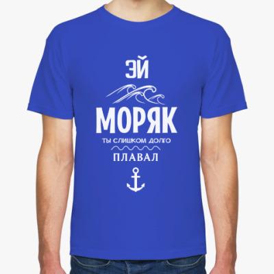 Футболка Эй Моряк!