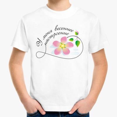 Детская футболка У меня весеннее настроение