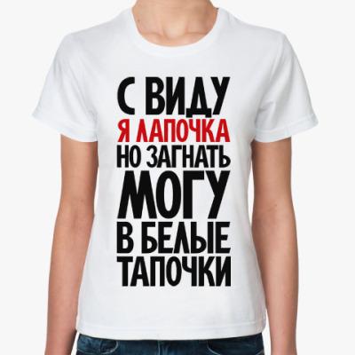 Классическая футболка С виду я лапочка