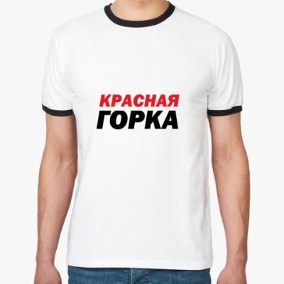Футболка Ringer-T Красная Горка