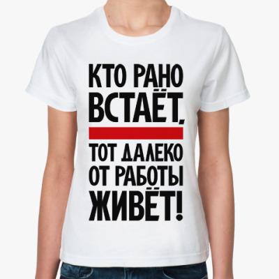 Классическая футболка Кто рано встает, тот далеко