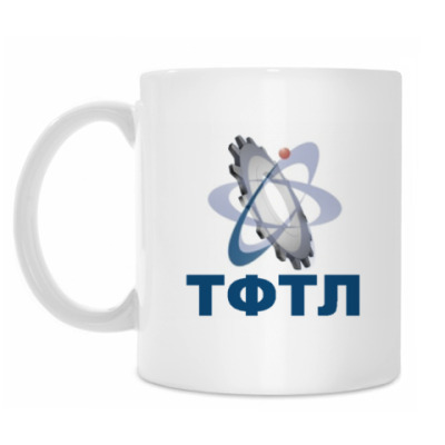 Кружка Кружка белая ТФТЛ