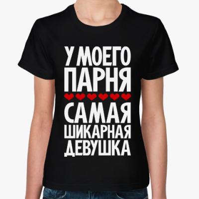 Женская футболка У моего парня самая