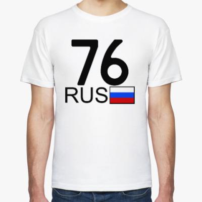 Футболка 76 RUS (A777AA)