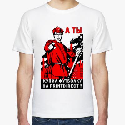 Футболка `А ты купил футболку?` Мужск