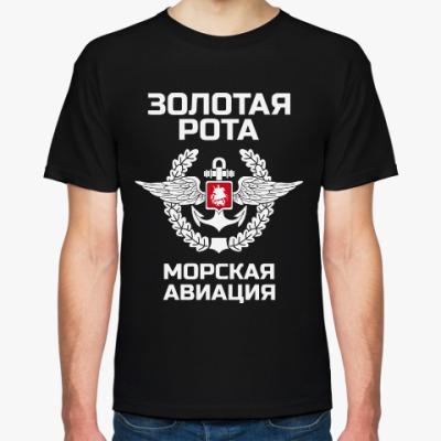 Футболка Золотая рота Морская авиация