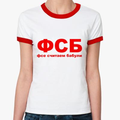 Женская футболка Ringer-T ФСБ