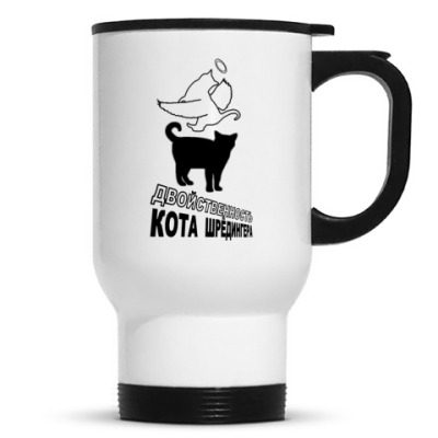 Кружка-термос Кот Шрёдингера