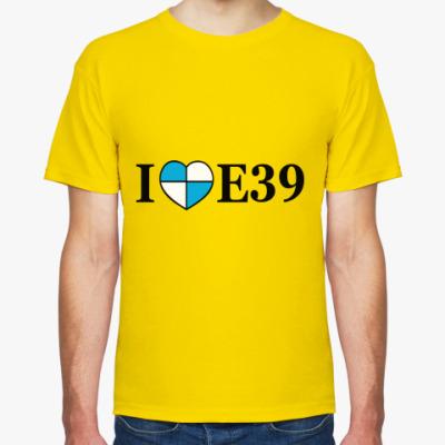 Футболка I love E39
