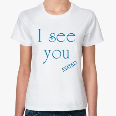 Классическая футболка    I see you