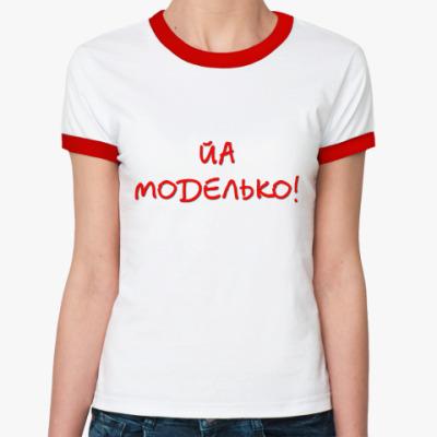 Женская футболка Ringer-T Я-Модель