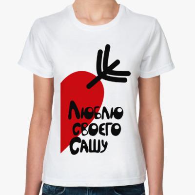 Классическая футболка Люблю своего Сашу