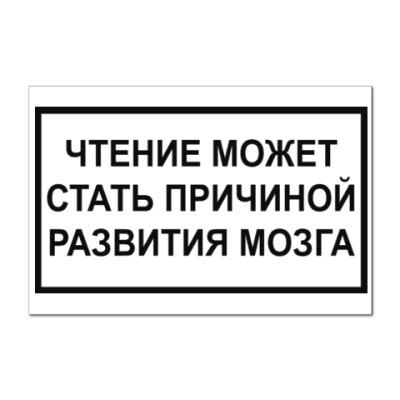 Наклейка (стикер) Чтение вызывает