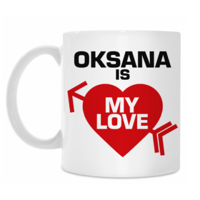 Кружка Оксана - моя любовь