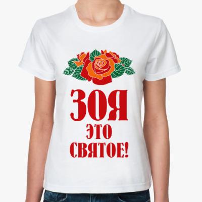 Классическая футболка Зоя - это святое