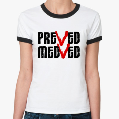 Женская футболка Ringer-T preVed medVed