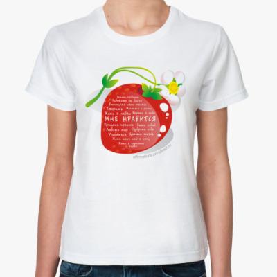 Классическая футболка Клубника.