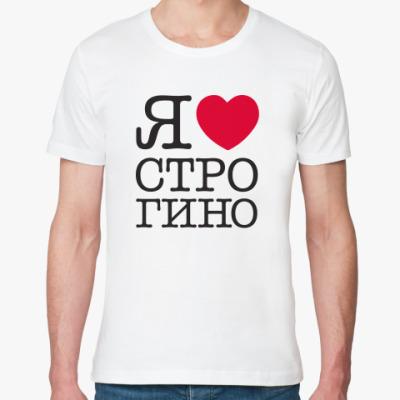 Футболка из органик-хлопка I Love Strogino