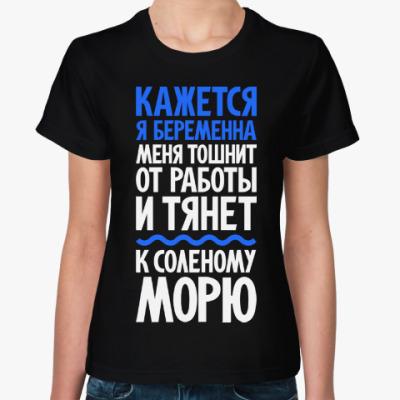 Женская футболка Кажется я беременна