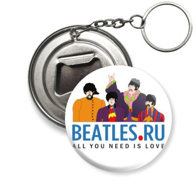 Брелок-открывашка  Beatles.ru