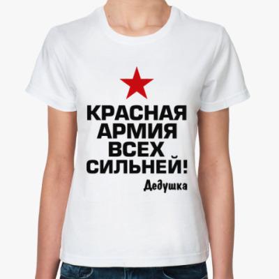 Классическая футболка Красная армия всех сильней