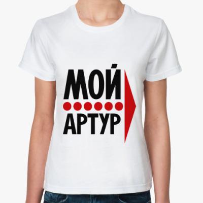 Классическая футболка Мой Артур