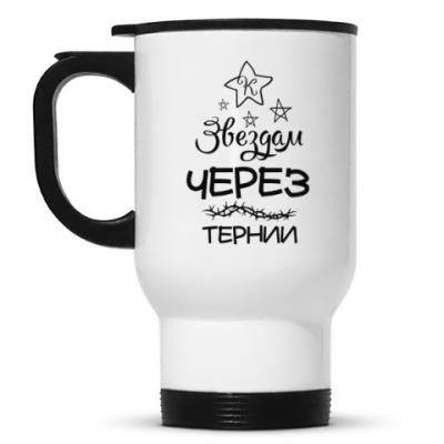 Кружка-термос Через тернии к Звездам!