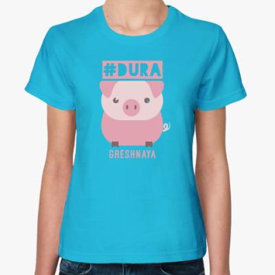 Женская футболка DURA PIG