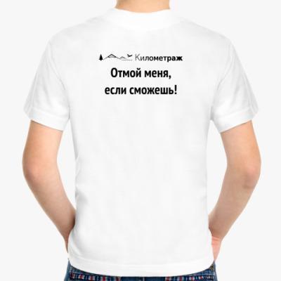 Детская футболка Отмой меня, если сможешь