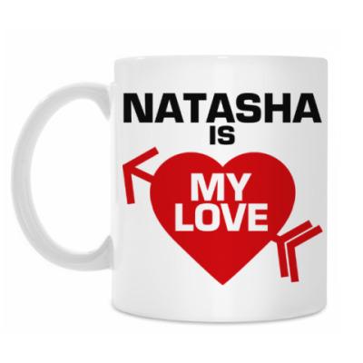 Кружка Наташа -  моя любовь