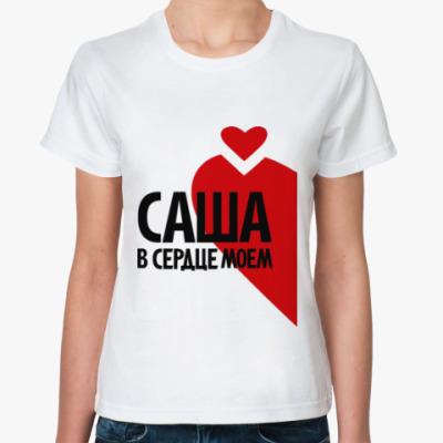 Классическая футболка Саша в сердце моём
