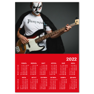 Календарь Настенный календарь A4 2018, красный