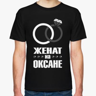 Футболка Женат на Оксане