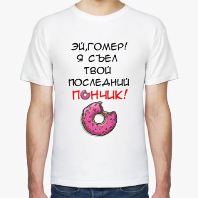 Футболка Пончик