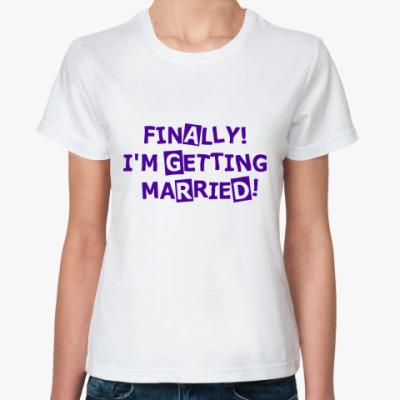 Классическая футболка Finally! I'm getting married!