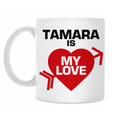 Кружка Тамара - моя любовь