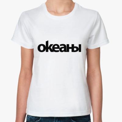 Классическая футболка океаны