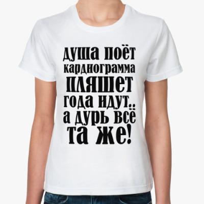 Классическая футболка Душа поет, кардиограмма пляшет