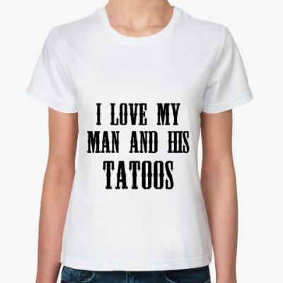 Классическая футболка 'I love my man'