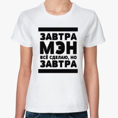 Классическая футболка Завтрамэн