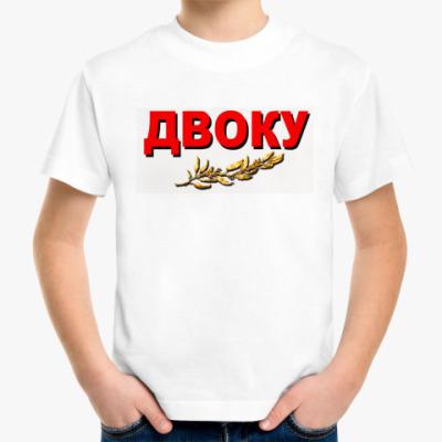"""Детская футболка Детская футболка """"ДВОКУ"""""""