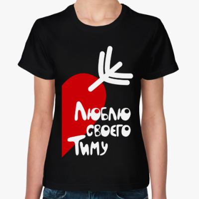 Женская футболка Люблю своего Тиму