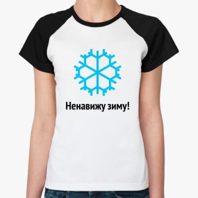 Женская футболка реглан Ненавижу зиму!