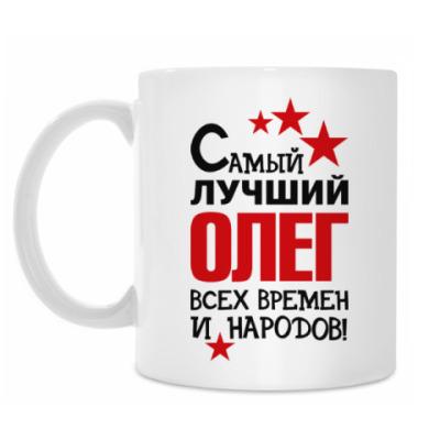 Кружка Самый лучший Олег