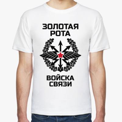 Футболка Золотая рота Войска связи