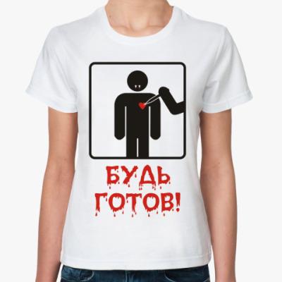 Классическая футболка Будь готов!